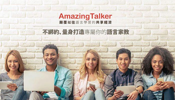 Amazing Talker English Teaching Company
