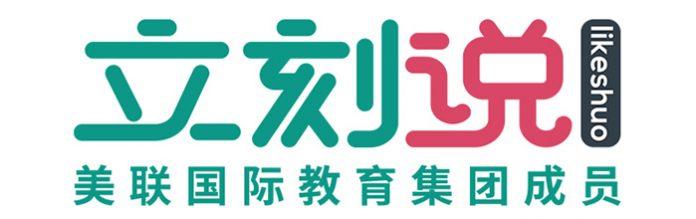 Likeshuo English Teaching Company